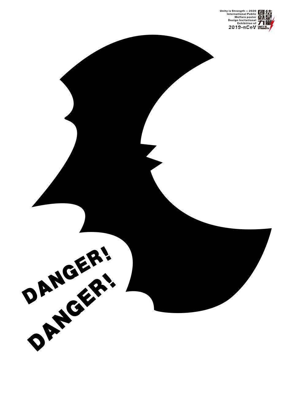 """团结就是力量——2020抗击""""新型冠状病毒""""国际公益海报设计邀请展纪实合集一插图(43)"""