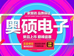 活动海报设计店铺装修设计  电商设计 钻石展位  创意排版 banner