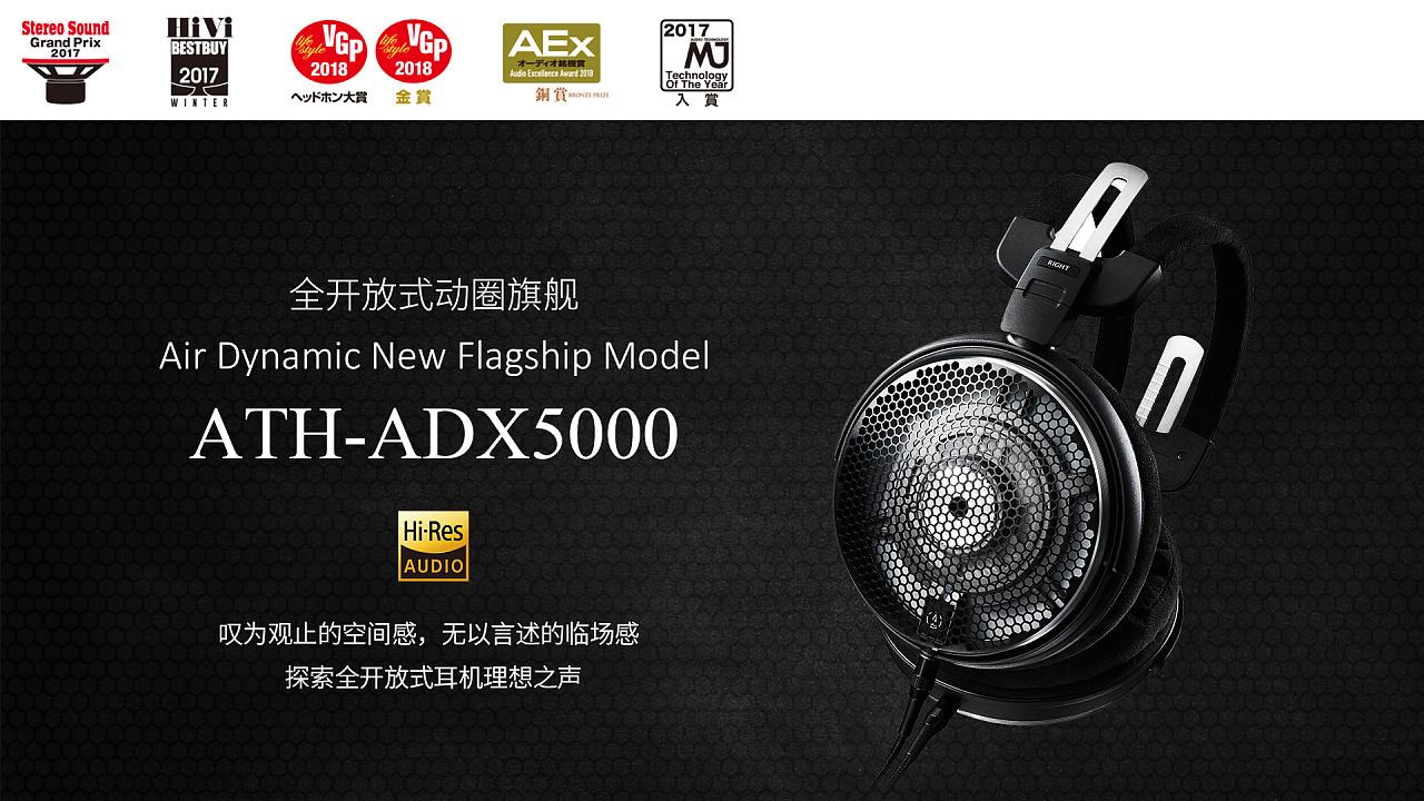 瓜影�_鐡三角旗舰新品ath-adx5000的品牌宣传套图
