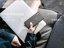 iPhoneX手机壳