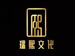 《瑞熙文化》logo演绎