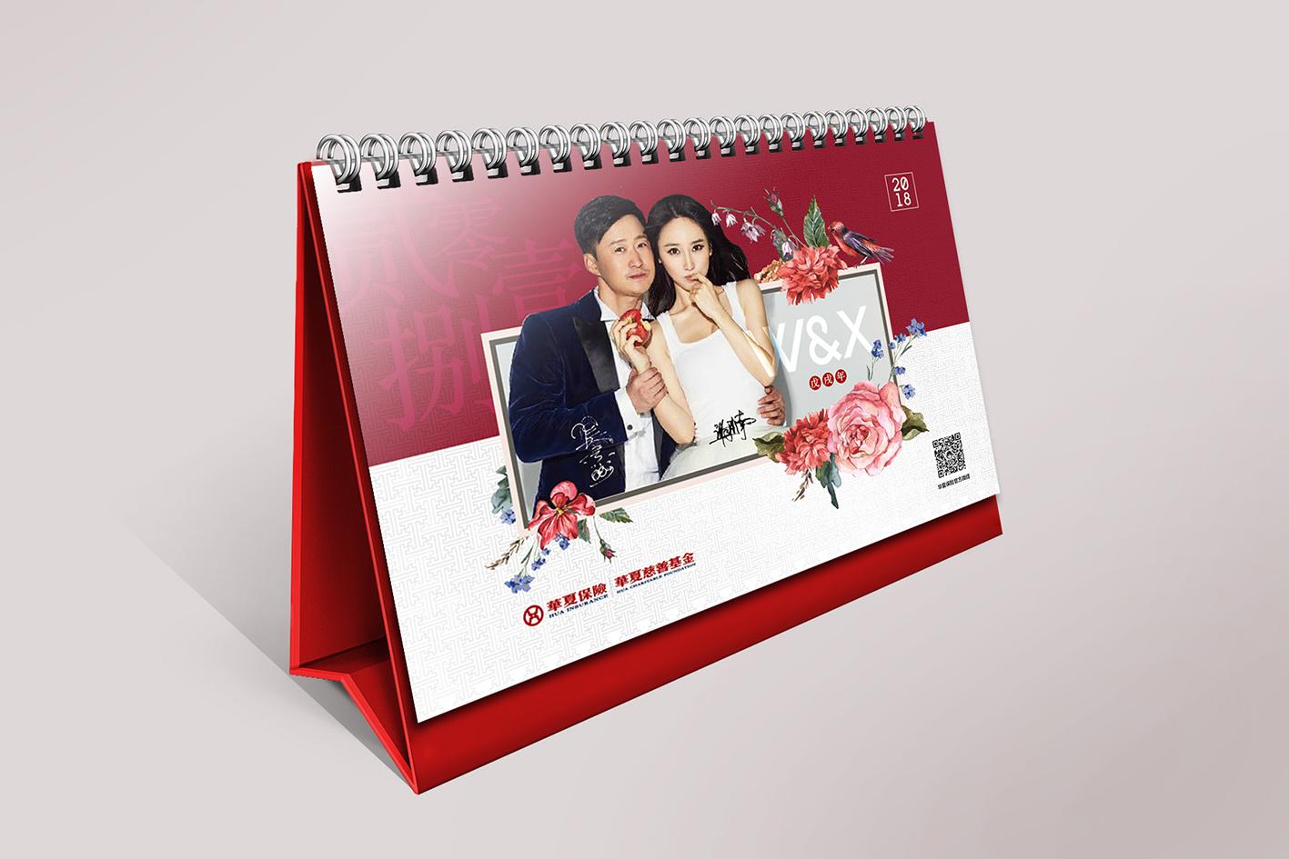2018华夏保险明星台历图片