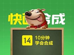 公开课之设计实用技巧【第14课】10分钟学会合成