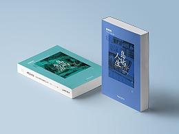 海口生活系列书籍装帧设计