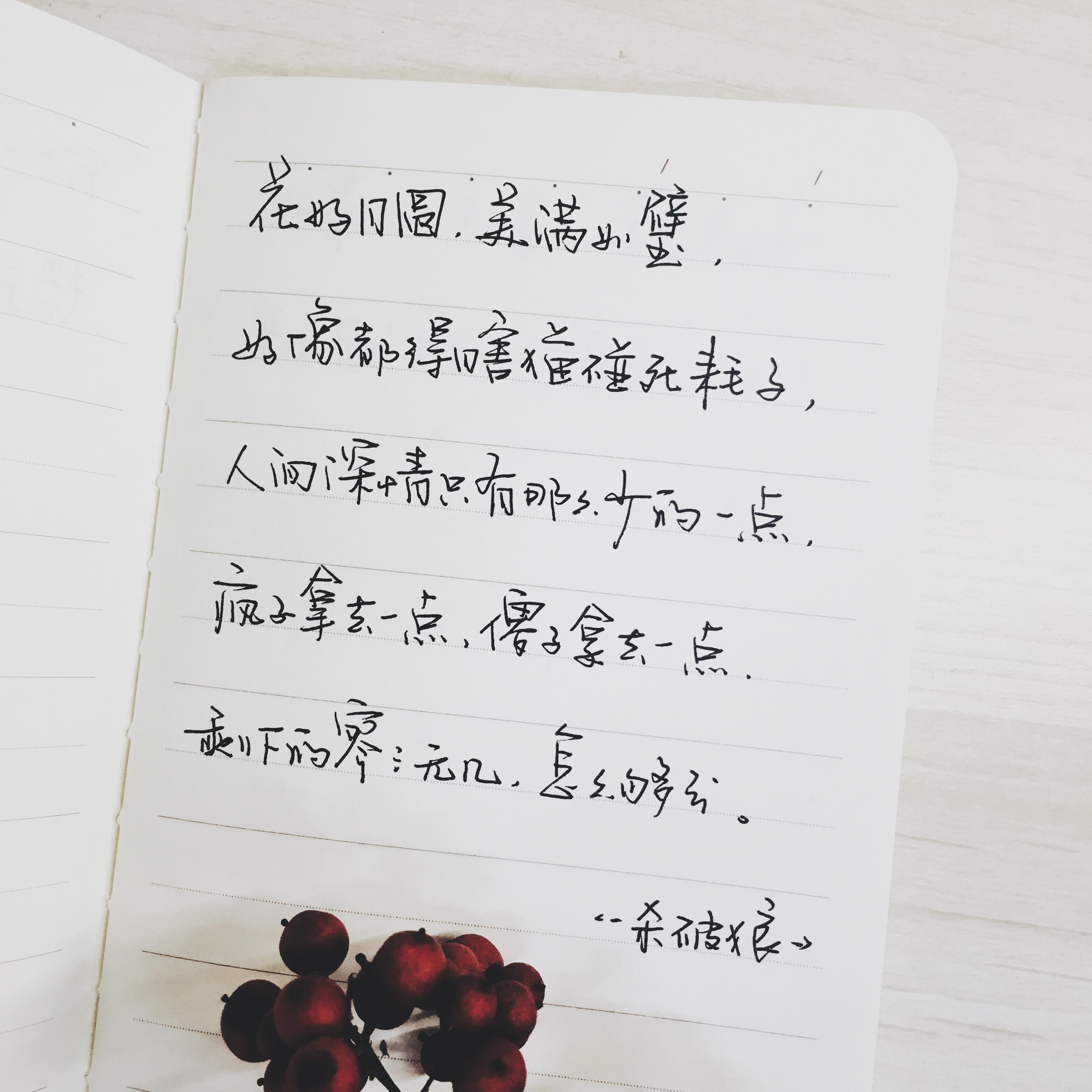 情话 手写