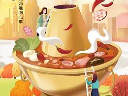冷酸灵×《向往的生活》海报/品牌海报