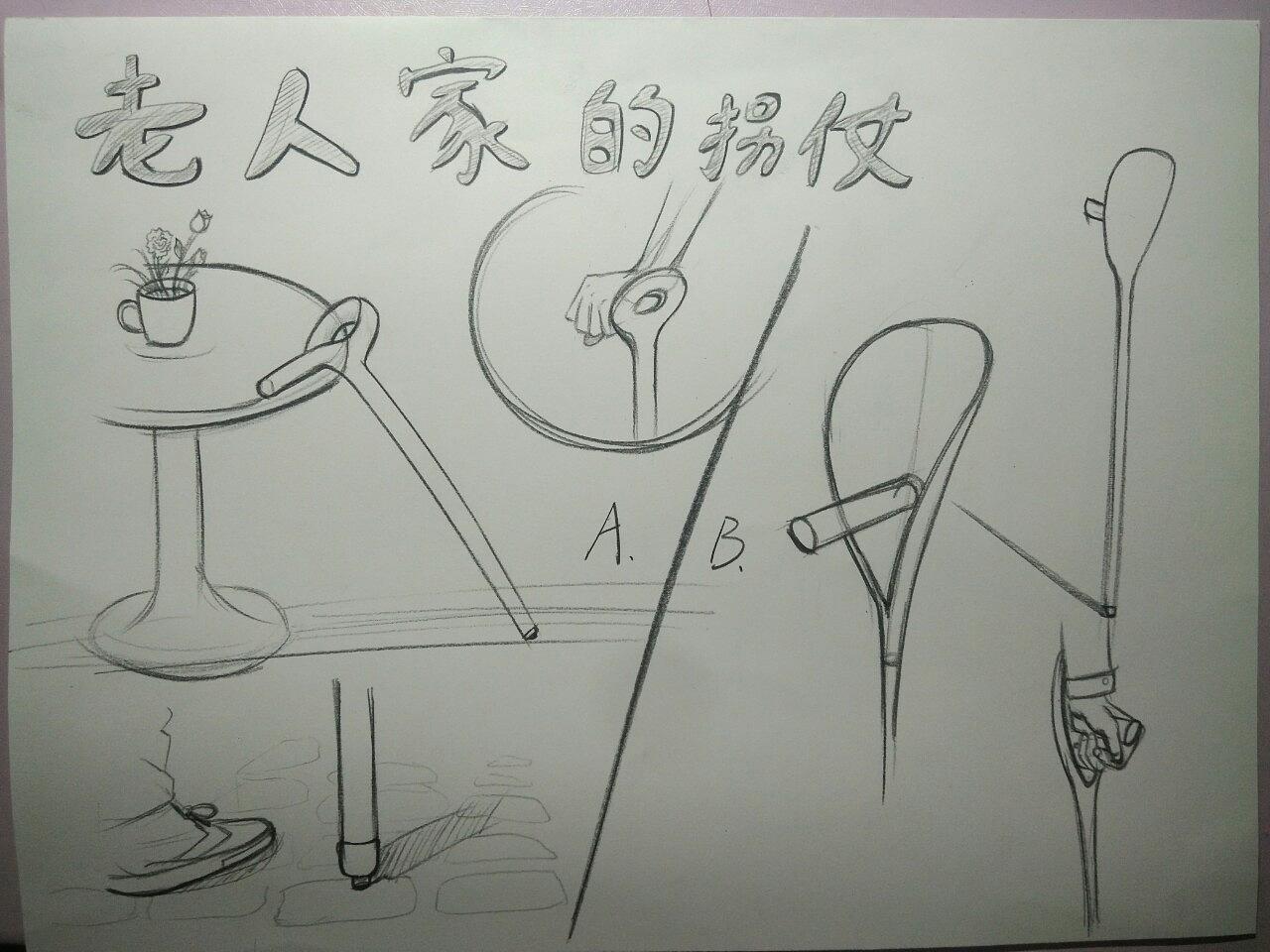 拐杖效果图手绘