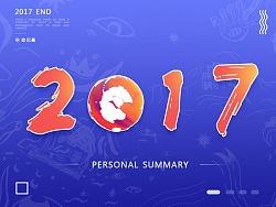 2017年个人作品总结