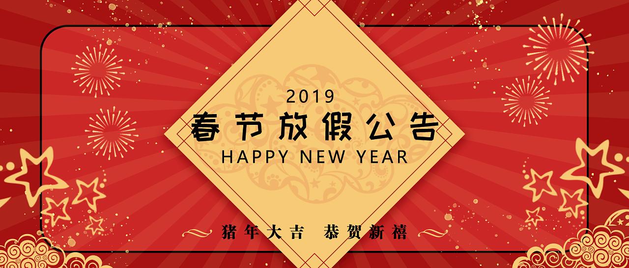2019春节放假