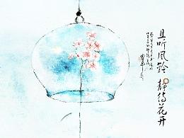 且听风铃,静待花开——村上春树   /水彩灵感记录