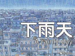 【短篇】下雨天(2014)