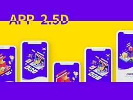 独角售APP —— 2.5D启动页设计