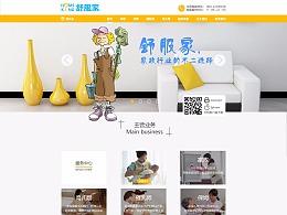 企业网站-家政行业