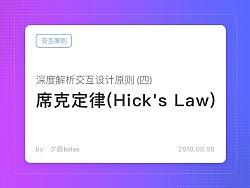 深度解析交互设计原则 (四) - 席克定律(Hick's Law)