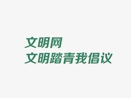 H5-文明踏青