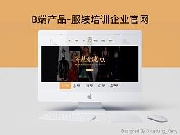 B端产品-服装培训企业官网