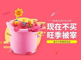 母婴类目产品日常首页—浴桶海报合成设计+排版布局