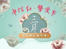 中信红·挚爱节动画