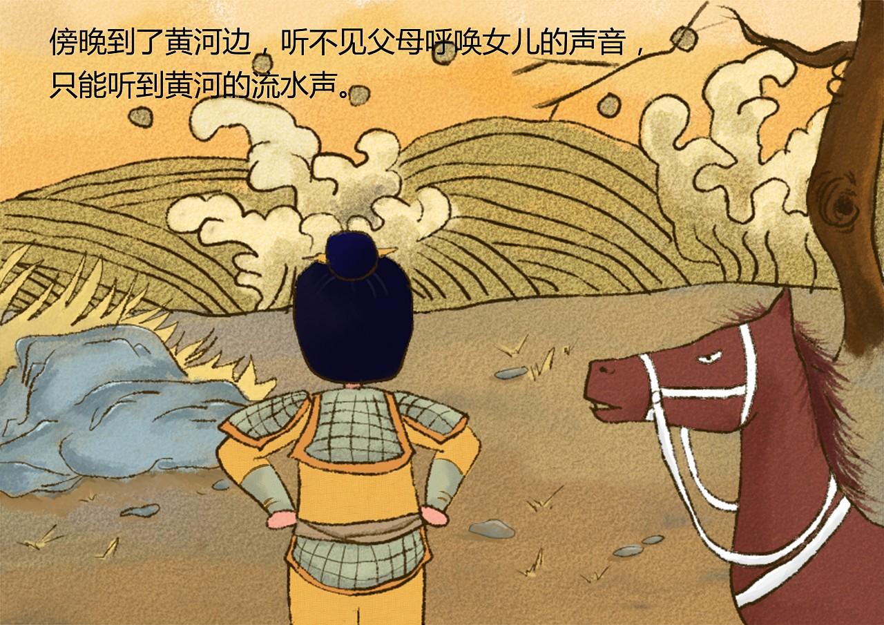 动画手绘木栏