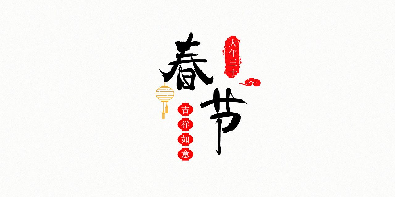 中国传统节日字体设计图片