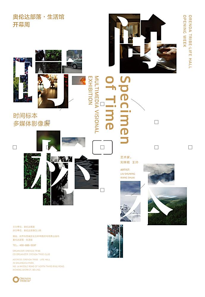 查看《之间设计-《时间标本》多媒体影像展海报设计》原图,原图尺寸:690x1001