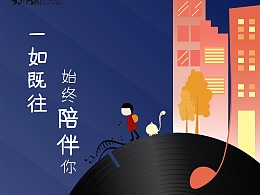 网易云音乐广告海报(学生作品)