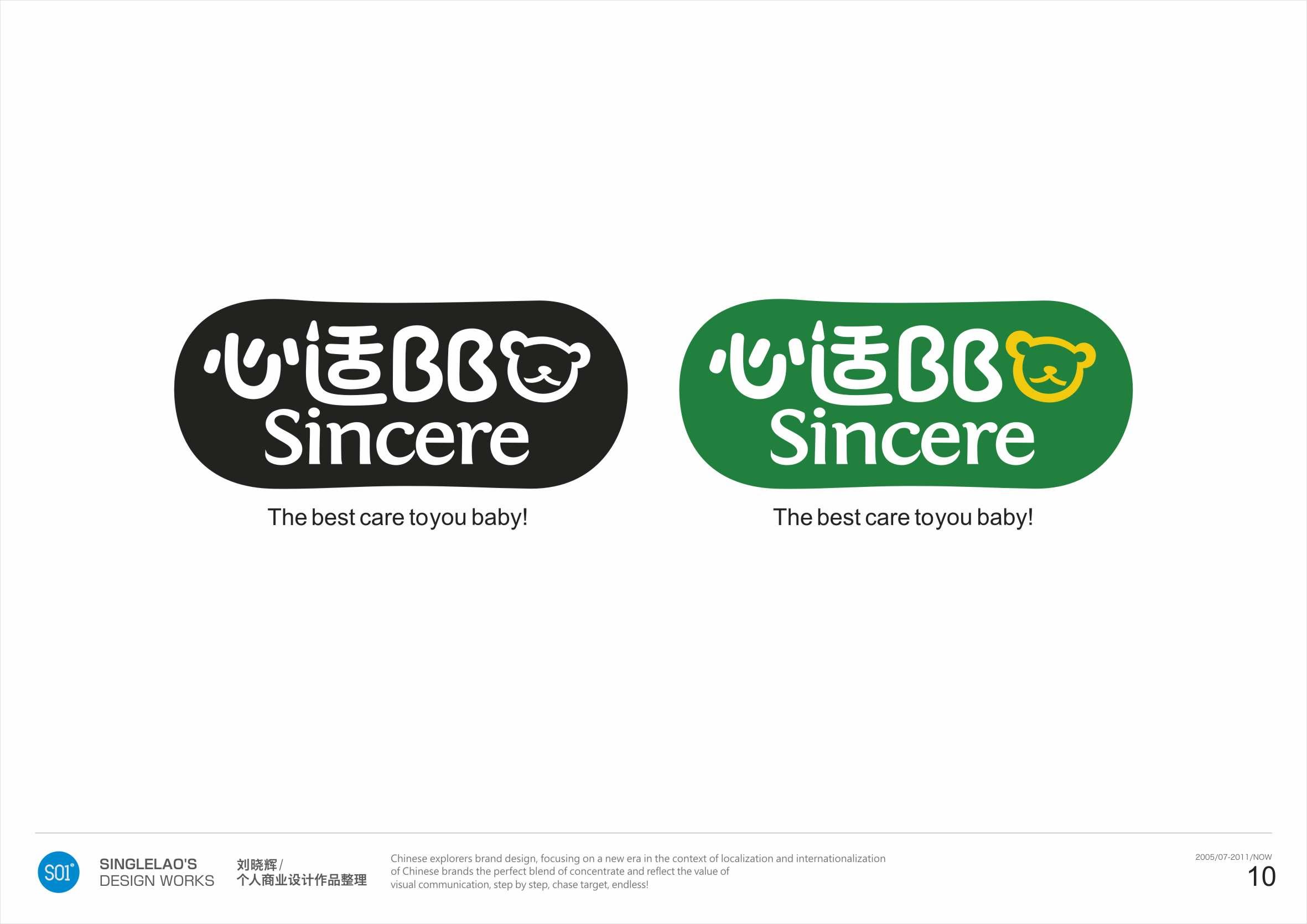 心适贝贝婴幼儿产品品牌logo设计图片