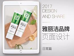 雅丽洁旗舰店-京东日常品牌首页设计-清新自然风格