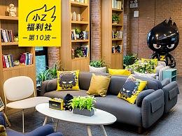"""最""""黄""""设计师之家登陆北京!"""