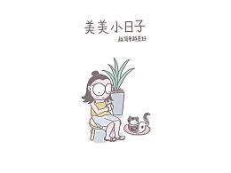 美美小日子【系列】日作插画