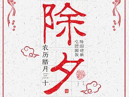 春节中国风系列海报  希望大家喜欢