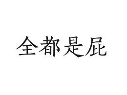 【个性标签图章】