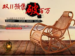 淘宝天猫海报东南亚风格藤家具、摇椅、休闲椅、藤床海报