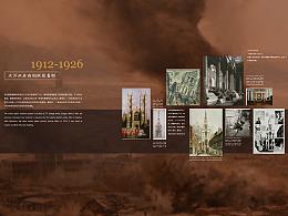 WHJC博物馆 | 视觉风格