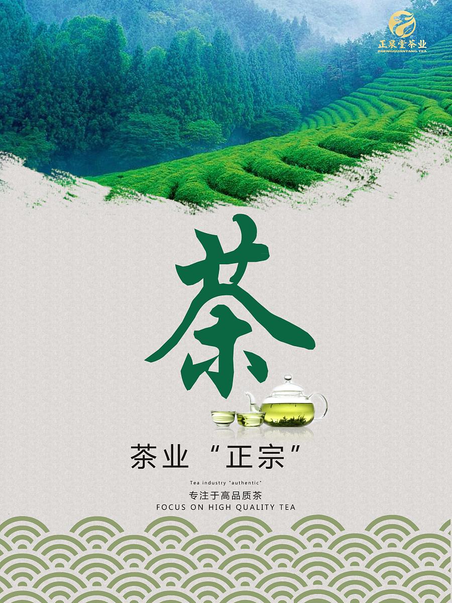 茶平面|公司|海报|属于163-原创设计作品-站酷平面设计开什么海报图片