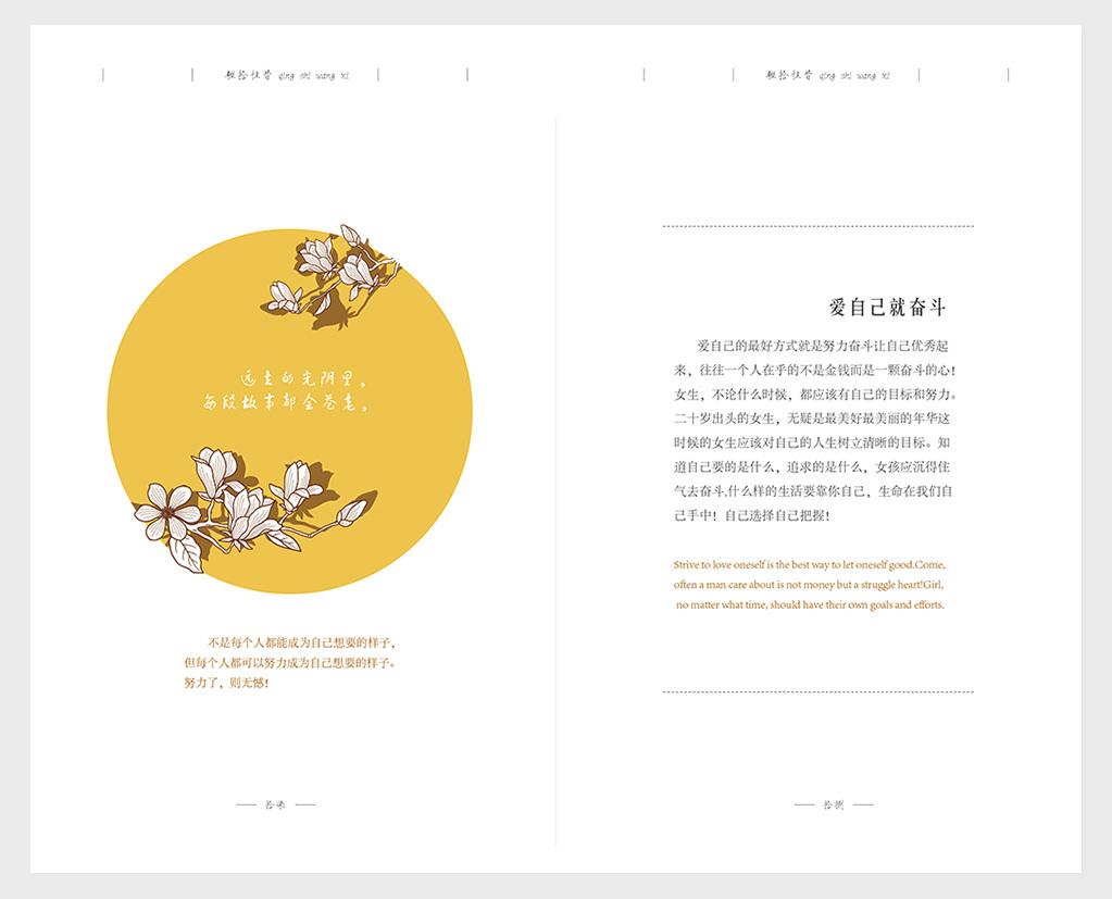 画册扉页页面设计图片