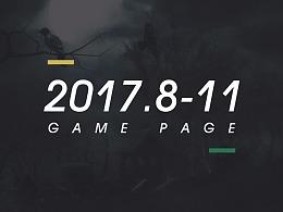 2017.8-11页面合辑