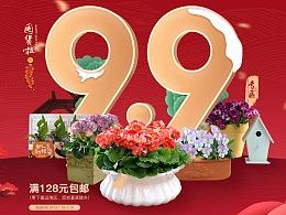 bp花卉2019年货节-9.9二级页面活动页面
