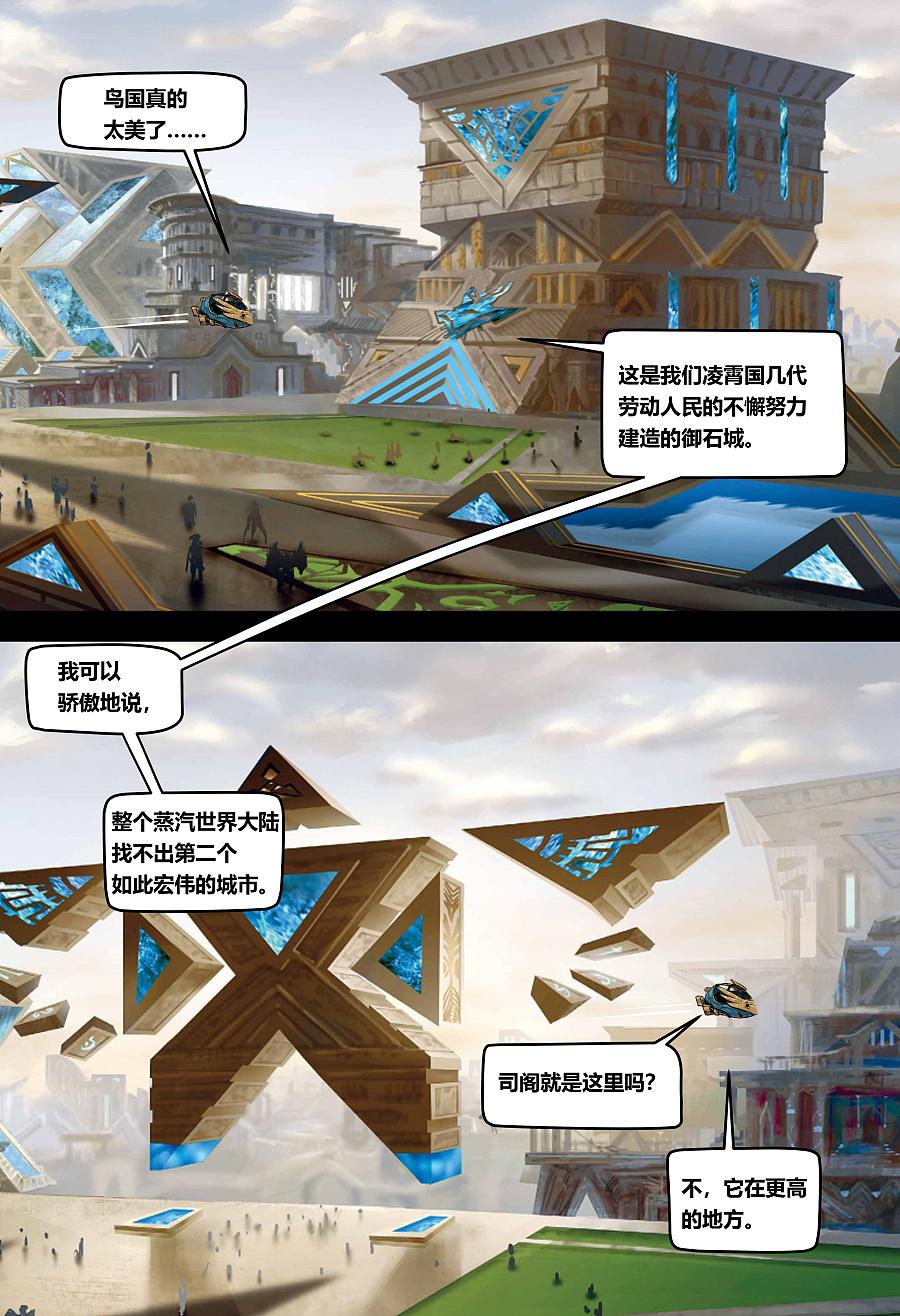 查看《蒸汽世界2:进化回响 第5话 司阁的传召》原图,原图尺寸:2859x4182