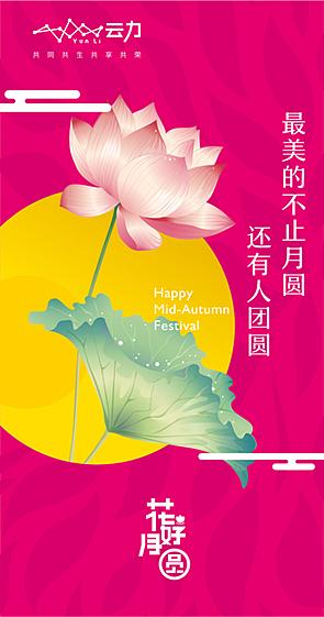2017中秋节贺卡海报-practise