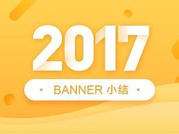 2017 banner设计小结