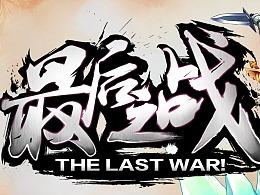 《最后之战》暂定名