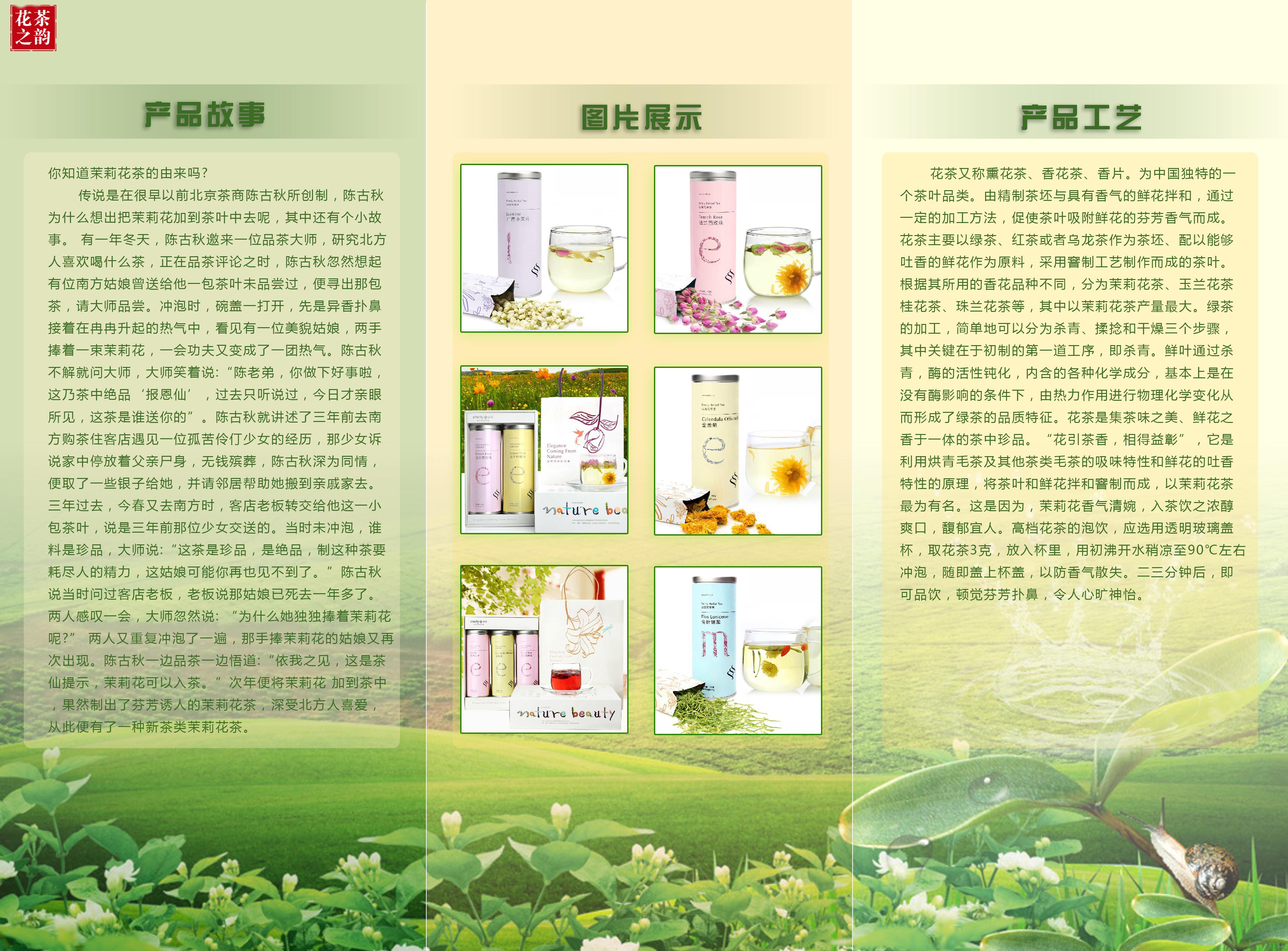 花茶毕业设计|平面|书装/画册|s小果 - 原创作品图片