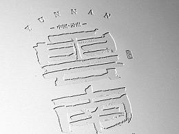 源贰 字体设计汇总