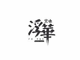 「不言字明」│ 字体小结Ⅱ
