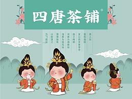 云南茶饮品牌   四唐茶铺连锁全案设计