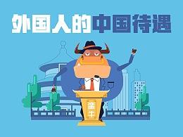 蛮牛大爷29:外国人的中国待遇