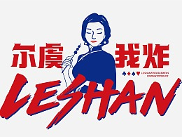餐饮设计  青岛餐饮品牌设计  烧烤  炸串串