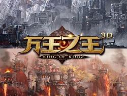 《万王之王3D》宣传海报