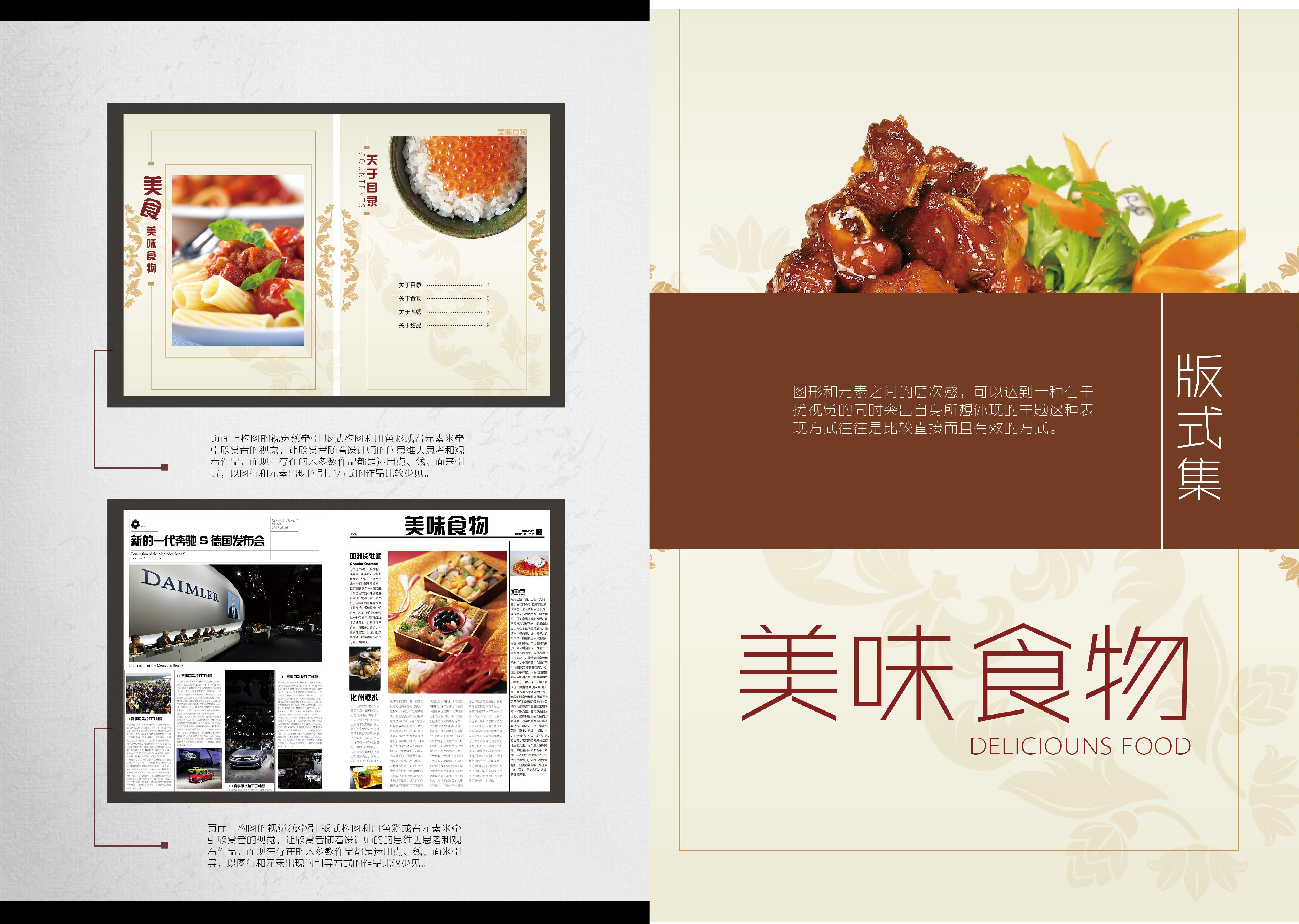 版式作业|平面|书装/画册|iam李佳佳 - 原创作品图片